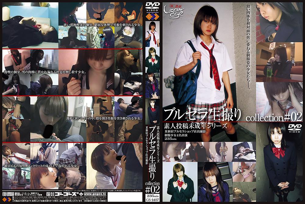 素人投稿未○年シリーズ ブルセラ生撮りcollection #02
