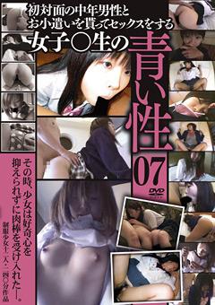 女子○生の青い性07