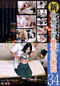 新・歌舞伎町整体治療院34|人気の素人動画DUGA