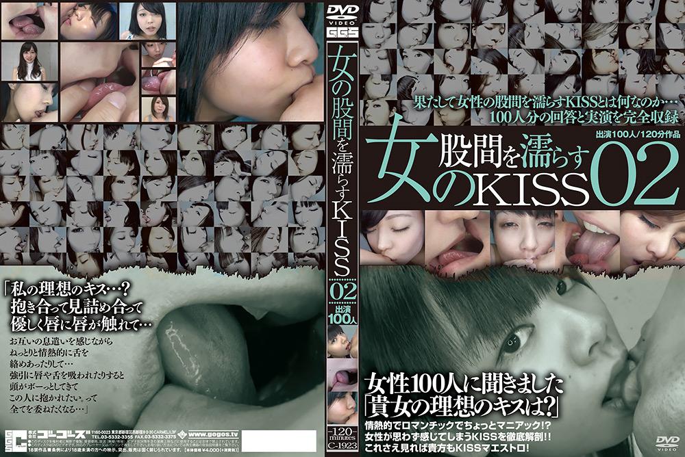 フェチ:女の股間を濡らすKISS02
