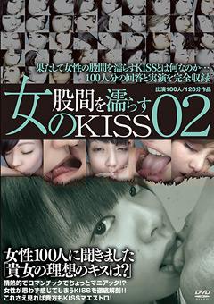 女の股間を濡らすKISS02