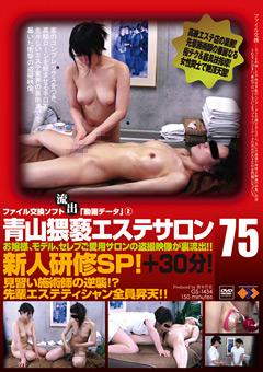青山猥褻エステサロン75