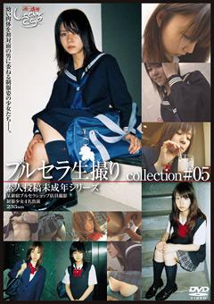 素人投稿未○年シリーズ ブルセラ生撮りcollection #05