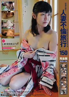 密着生撮り 人妻不倫旅行 #150 完全版