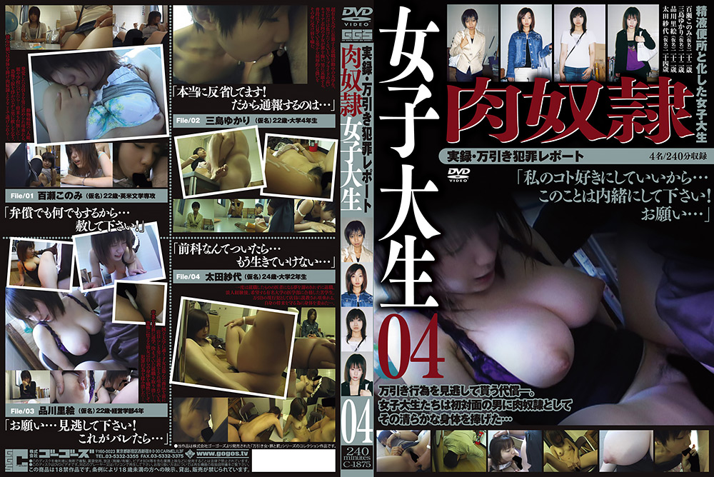 実録・万引き犯罪レポート 肉奴隷女子大生04
