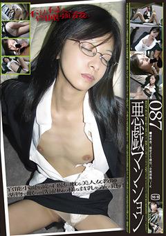 悪戯マンション087…》【即ハマる】アクメる大人の動画