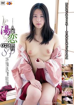 人妻湯恋旅行079 SP 不倫礼賛主義2015Mar.