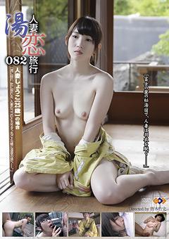 人妻湯恋旅行082