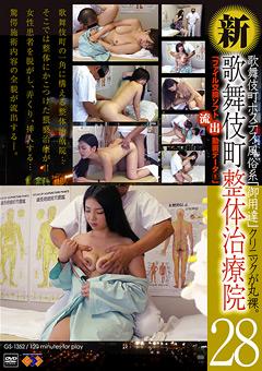 新・歌舞伎町整体治療院28