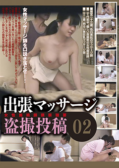 出張マッサージ盗撮投稿02