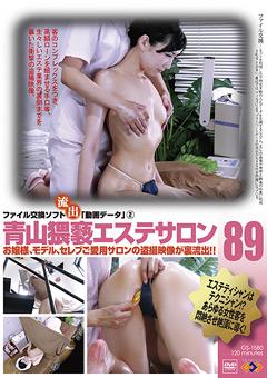 青山猥褻エステサロン89