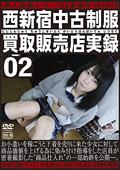 未○年(五三六)西新宿中古制服買取販売店実録02