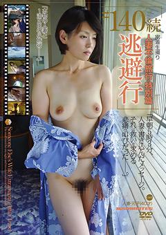 密着生撮り 人妻不倫旅行・特別篇 #140 続~逃避行~