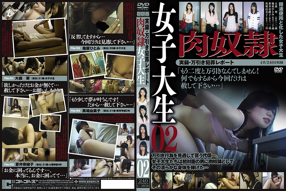 実録・万引き犯罪レポート 肉奴隷女子大生02