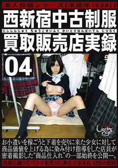 未○年(五三八)西新宿中古制服買取販売店実録04