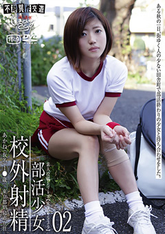 未○年(五三九)部活少女 校外射精02