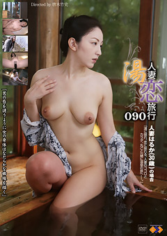 人妻湯恋旅行090