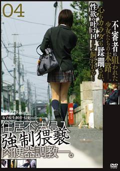 住居不法侵入強制猥褻肉便器調教-。04…|ヌキどころ満載の秀作♪》エロerovideo見放題|エロ365