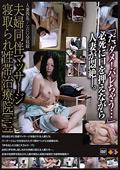 夫婦同伴マッサージ寝取られ性帯治療院[三] 人気のエロ動画DUGA