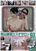 青山猥褻エステサロン97|人気の素人動画DUGA|永久保存版級の俊逸作品が登場!