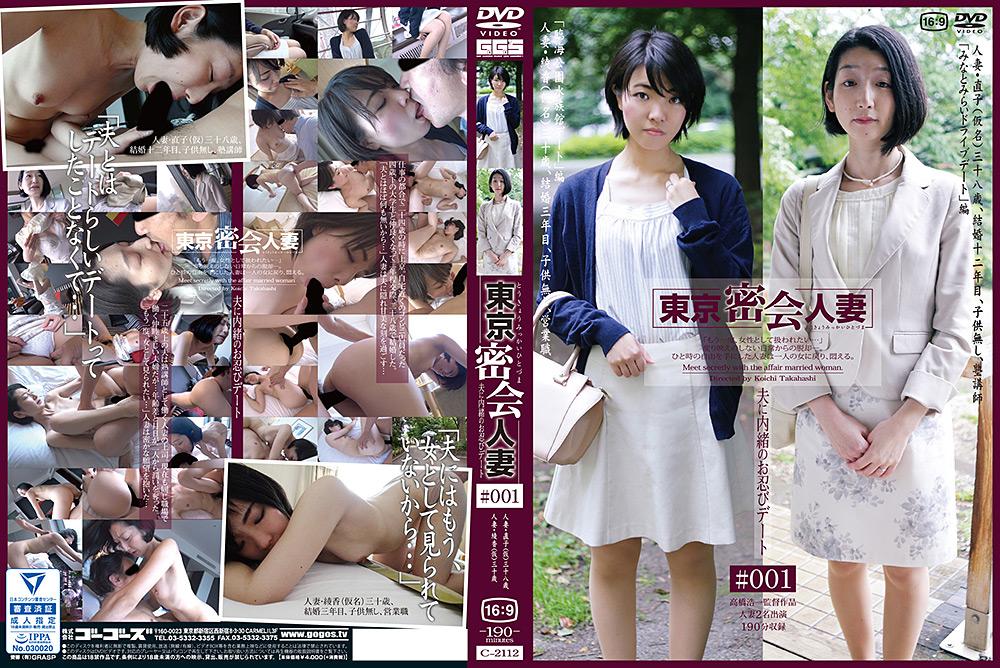 東京密会人妻 #001