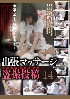 出張マッサージ盗撮投稿14