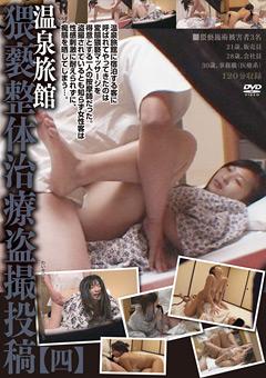 温泉旅館 猥褻整体治療盗撮投稿【四】