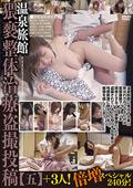 温泉旅館 猥褻整体治療盗撮投稿【五】|人気の女子高生動画DUGA|おススメ!