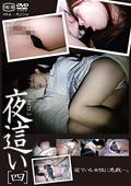 夜這い[四]  寝ている女性に悪戯-。