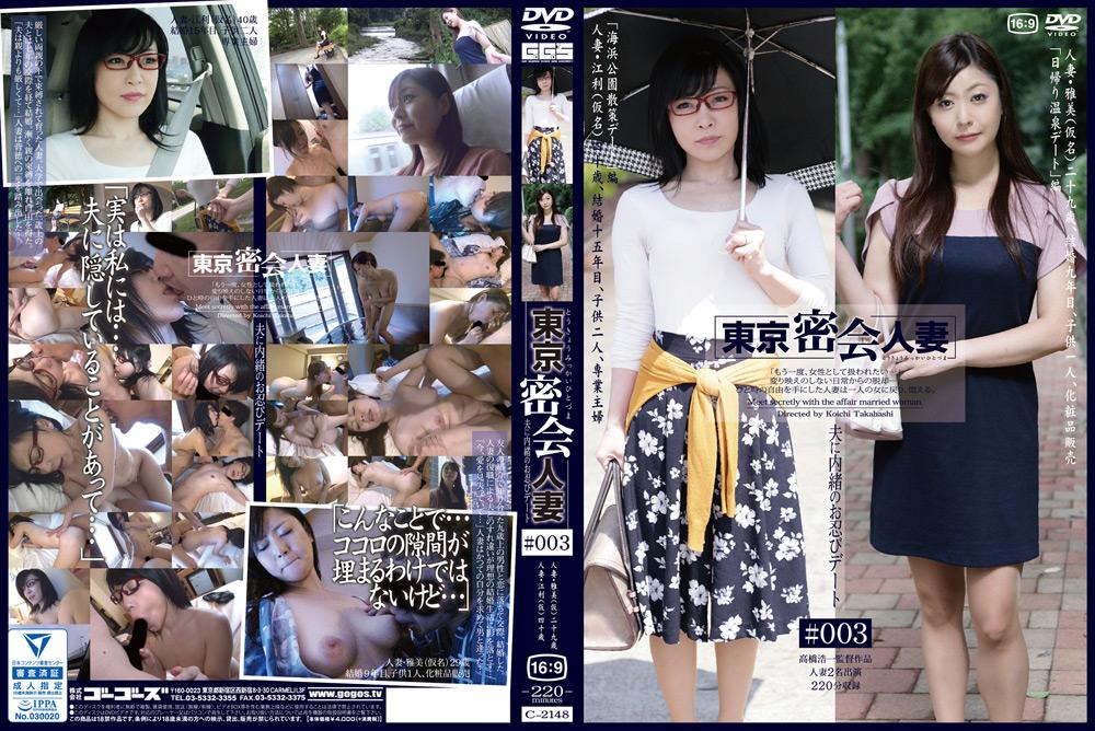 東京密会人妻 #003
