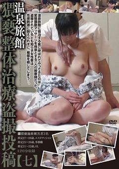 温泉旅館 猥褻整体治療盗撮投稿【七】