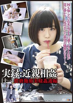 【里奈動画】実録・近親相姦[十一]-猥褻施術実妹姦通編-盗撮