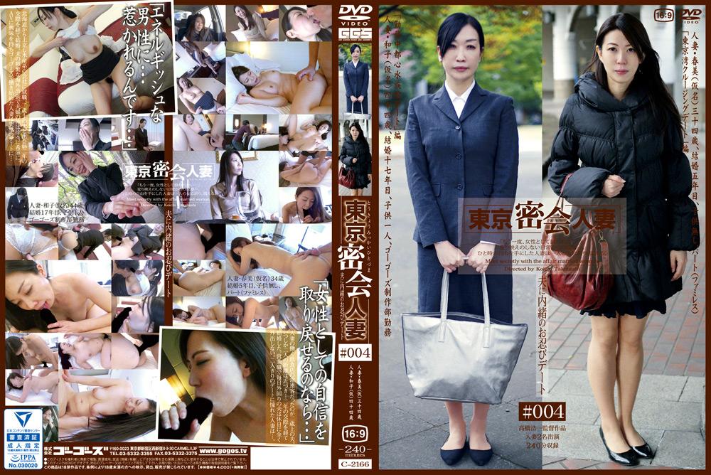 東京密会人妻 #004