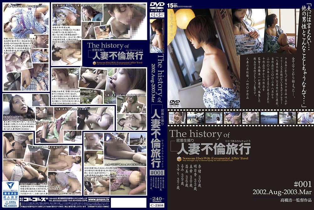 The history of 密着生撮り 人妻不倫旅行 #001