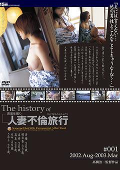 【奈緒動画】The-history-of-密着生撮り-人妻不倫旅行-#001-熟女