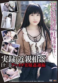 【未来動画】実録・近親相姦[十二]-盗撮