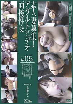 【みずえ動画】素人妻募集!アダルトビデオ面接性交-#05-熟女