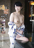 人妻湯恋旅行102