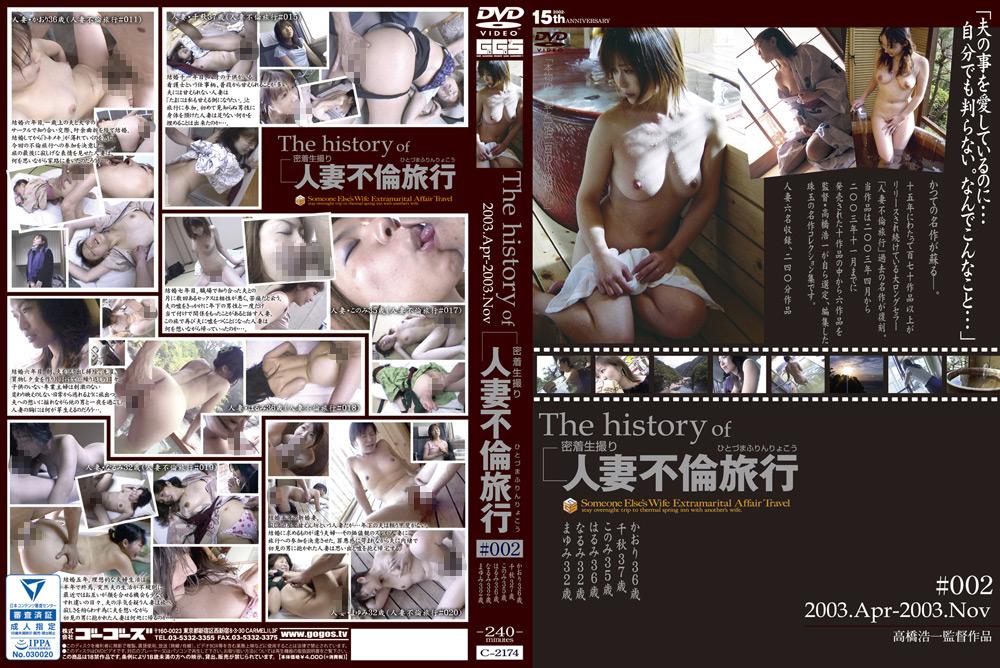 The history of 密着生撮り 人妻不倫旅行 #002