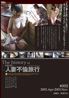 【かおり動画】The-history-of-密着生撮り-人妻不倫旅行-#002-熟女