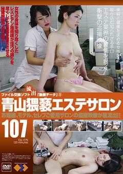 【盗撮動画】青山猥褻エステサロン107