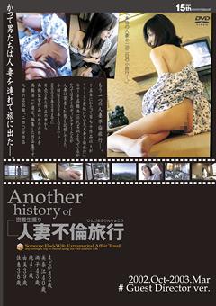 【まどか動画】密着生撮り-人妻不倫旅行-2002.Oct-2003.Mar-熟女