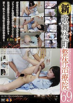新・歌舞伎町整体治療院69…》【即ハマる】アクメる大人の動画