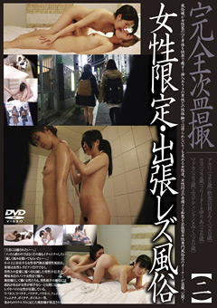 【アカリ動画】完全盗撮-女性限定・出張レズビアン風俗【二】-レズビアン