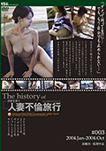 The history of 密着生撮り 人妻不倫旅行 #003