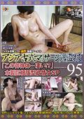 アジア古式マッサージ店盗撮95 SP