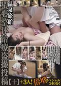 温泉旅館 猥褻整体治療盗撮投稿【十】
