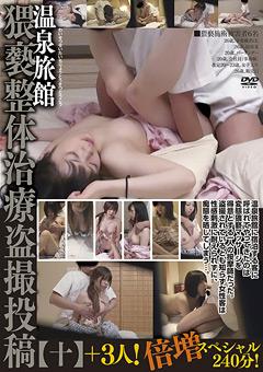 【盗撮動画】温泉旅館-猥褻整身体治療盗撮投稿【十】