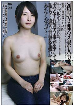 新・奥さんシリーズ[99]
