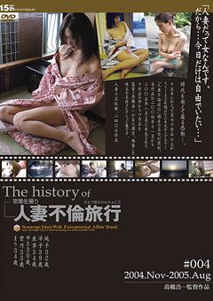 The history of 密着生撮り 人妻不倫旅行 #004